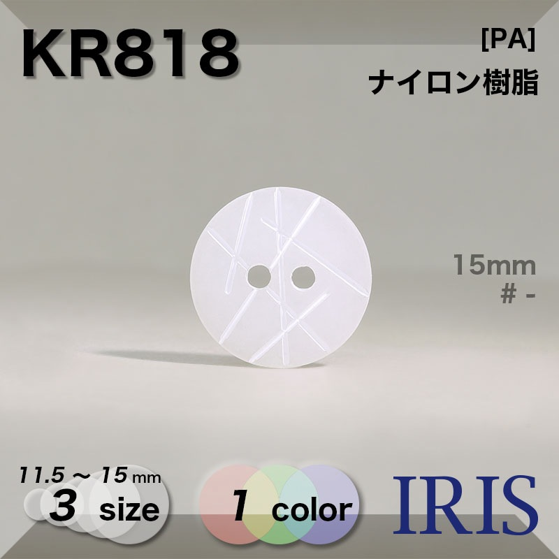 KR818 ナイロン樹脂 表穴2つ穴ボタン  3サイズ1色展開