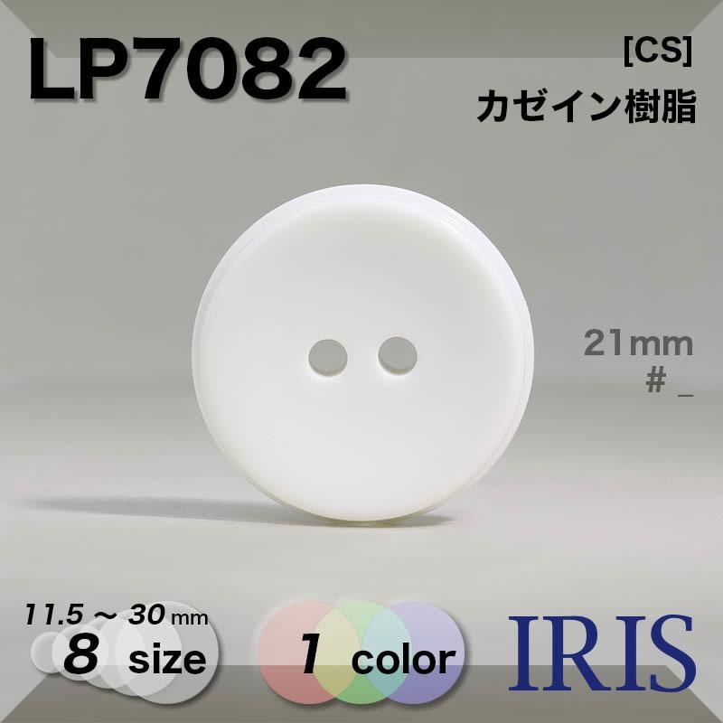 LP7082 カゼイン樹脂 表穴2つ穴ボタン  8サイズ1色展開