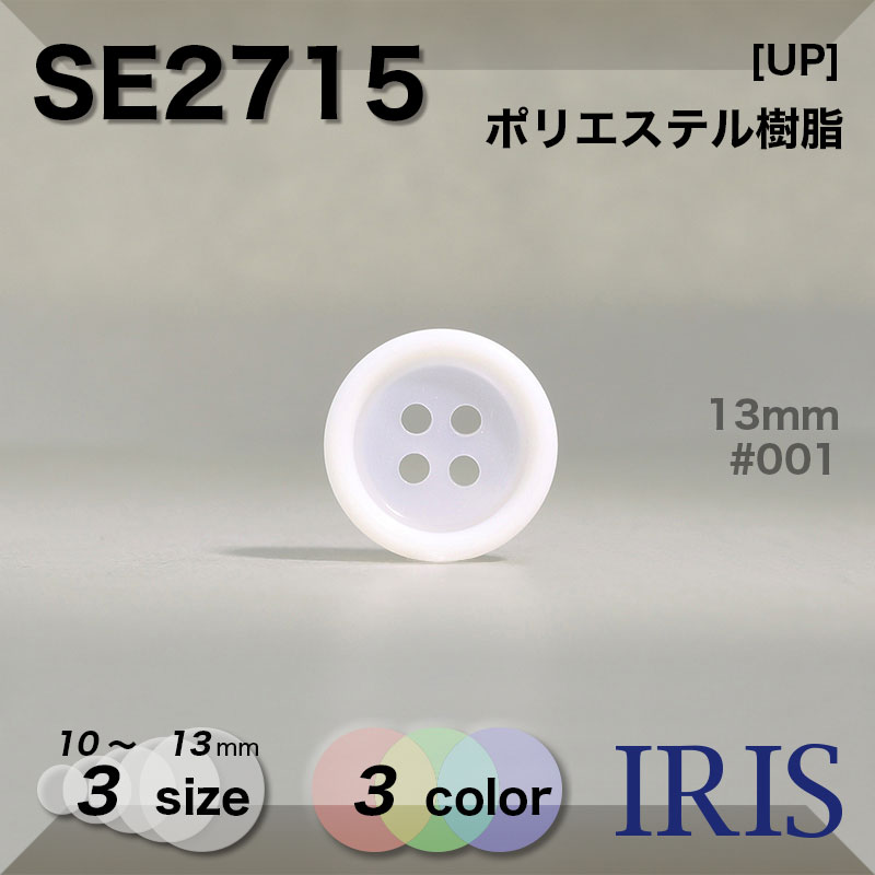 SE2715 ポリエステル樹脂 表穴4つ穴ボタン  3サイズ3色展開