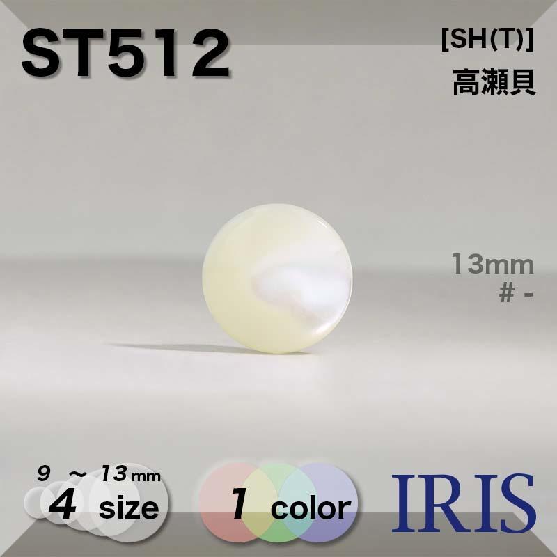 ST512 高瀬貝 角足ボタン  4サイズ1色展開