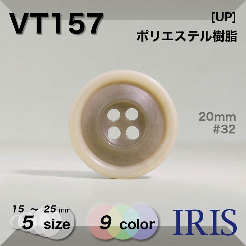 VT157 ポリエステル樹脂 表穴4つ穴ボタン  5サイズ9色展開