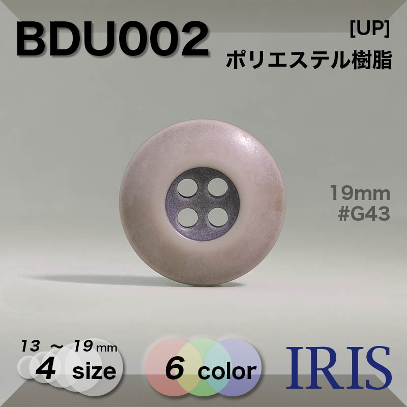 BDU002 ポリエステル樹脂 表穴4つ穴ボタン  4サイズ6色展開