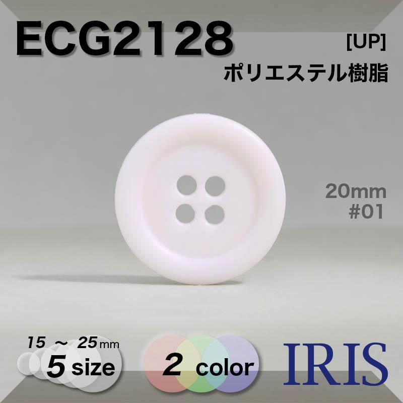 ECG2128 ポリエステル樹脂 表穴4つ穴ボタン  5サイズ1色展開