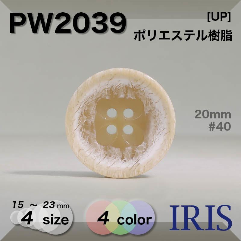 PW2039 ポリエステル樹脂 表穴4つ穴ボタン  4サイズ4色展開