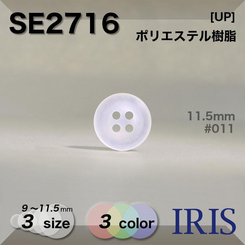 SE2716 ポリエステル樹脂 表穴4つ穴ボタン  3サイズ3色展開