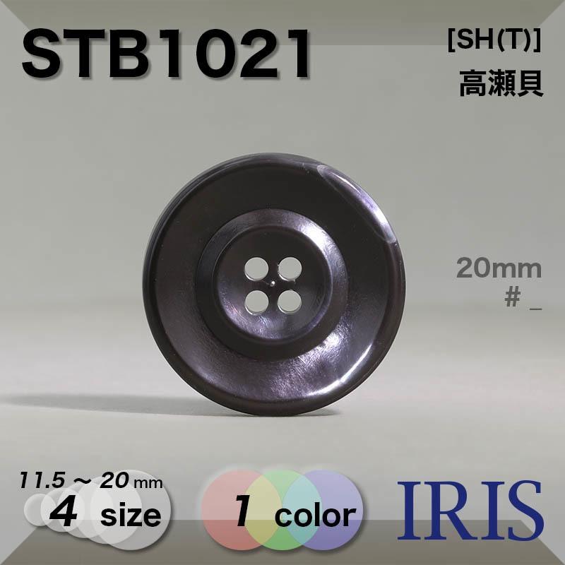 STB1021 高瀬貝 表穴4つ穴ボタン  4サイズ1色展開
