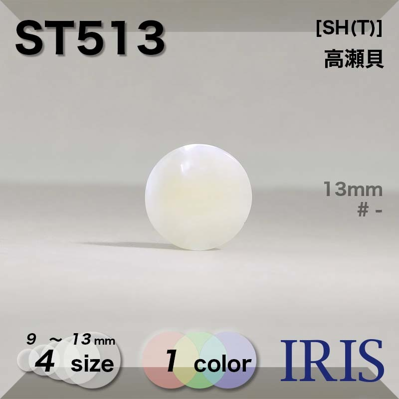 ST513 高瀬貝 棒足ボタン  4サイズ1色展開