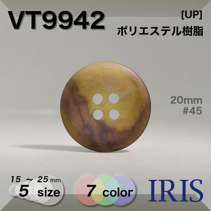 VT9942 ポリエステル樹脂 表穴4つ穴ボタン  5サイズ7色展開