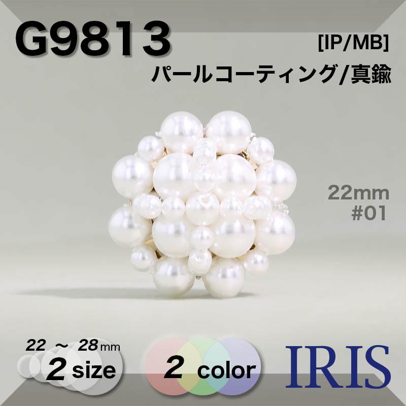 G9813 パールコーティング/真鍮 丸カン足ボタン  2サイズ2色展開
