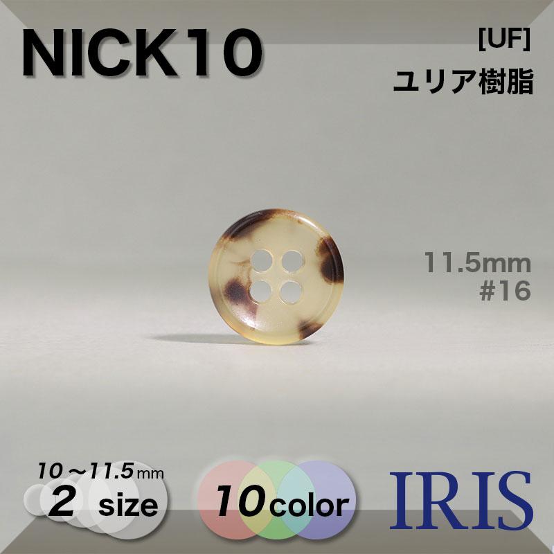 NICK10 ユリア樹脂 表穴4つ穴ボタン  2サイズ10色展開