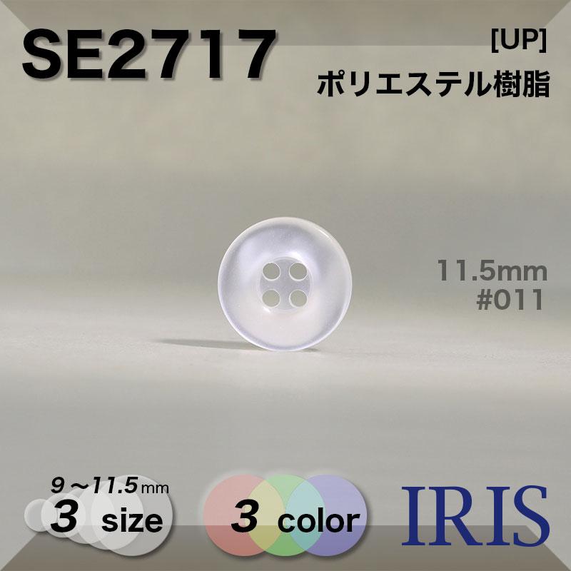 SE2717 ポリエステル樹脂 表穴4つ穴ボタン  3サイズ3色展開