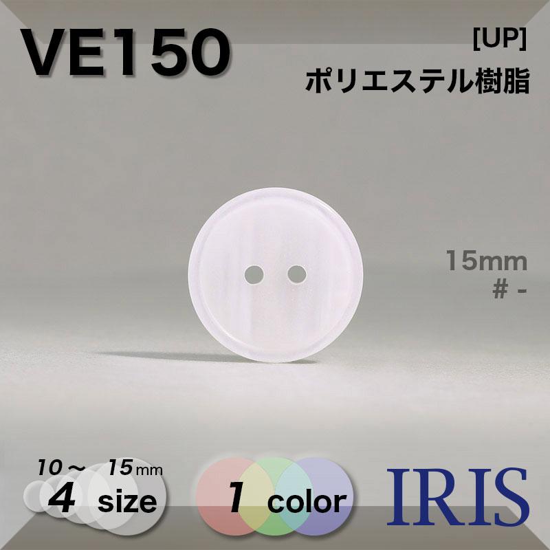 VE150 ポリエステル樹脂 表穴2つ穴ボタン  4サイズ1色展開