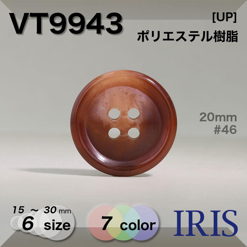 VT9943 ポリエステル樹脂 表穴4つ穴ボタン  6サイズ7色展開
