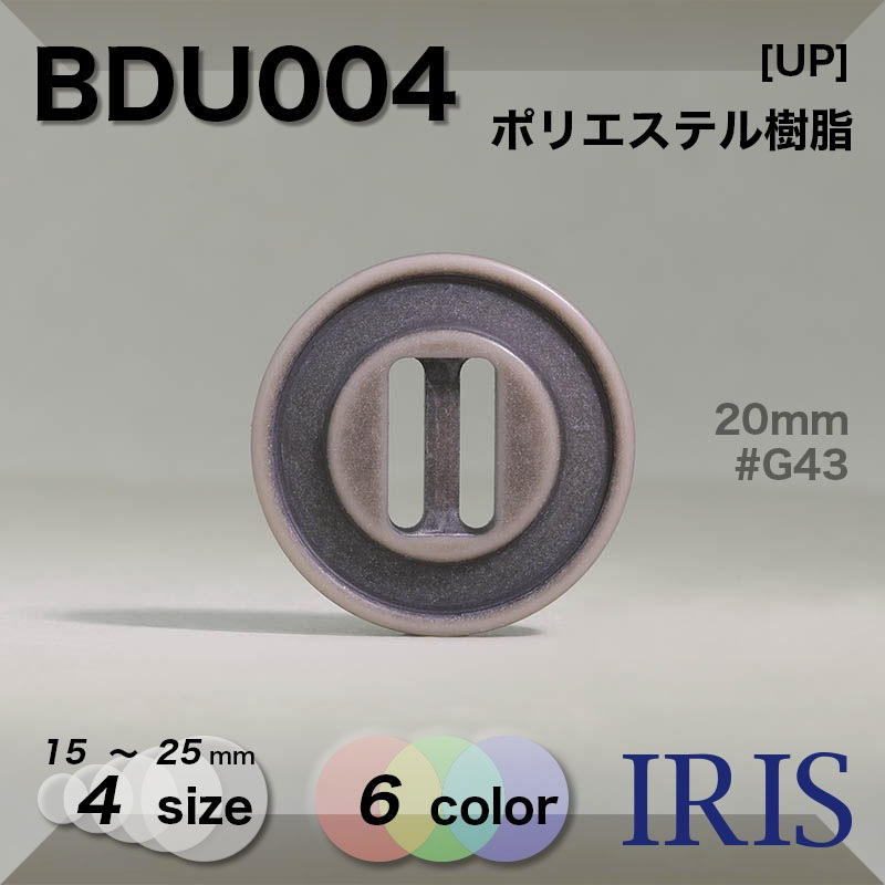 BDU004 ポリエステル樹脂 パラシュートボタンボタン  4サイズ6色展開