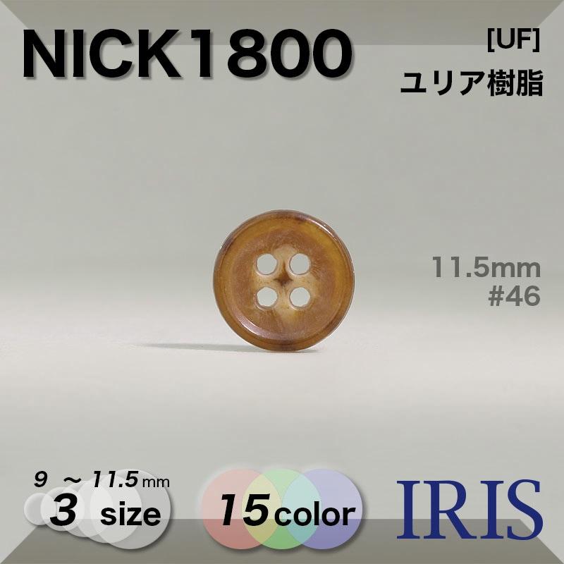 NICK1800 ユリア樹脂 表穴4つ穴ボタン  3サイズ15色展開