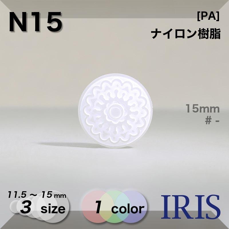 N15 ナイロン樹脂 角足ボタン  3サイズ1色展開