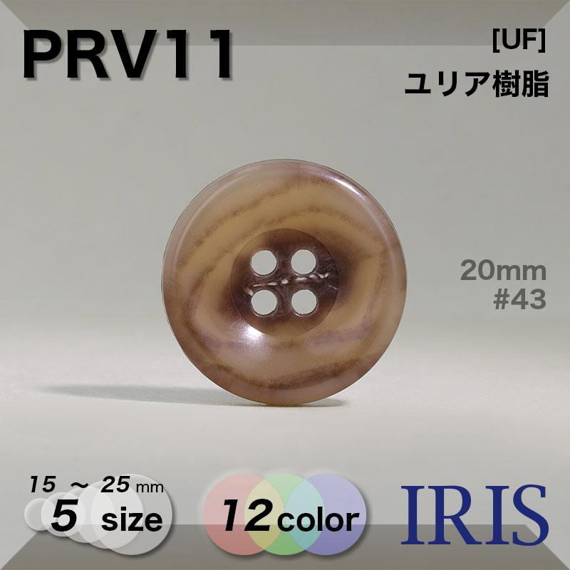 PRV11 ユリア樹脂 表穴4つ穴ボタン  5サイズ12色展開