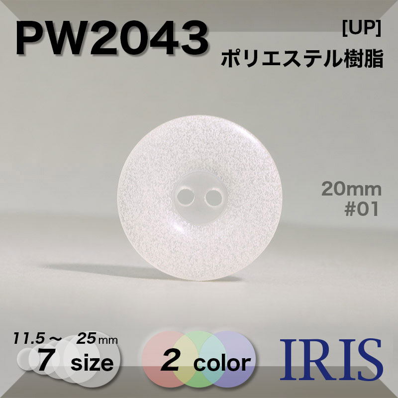 PW2043 ポリエステル樹脂 表穴2つ穴ボタン  7サイズ2色展開
