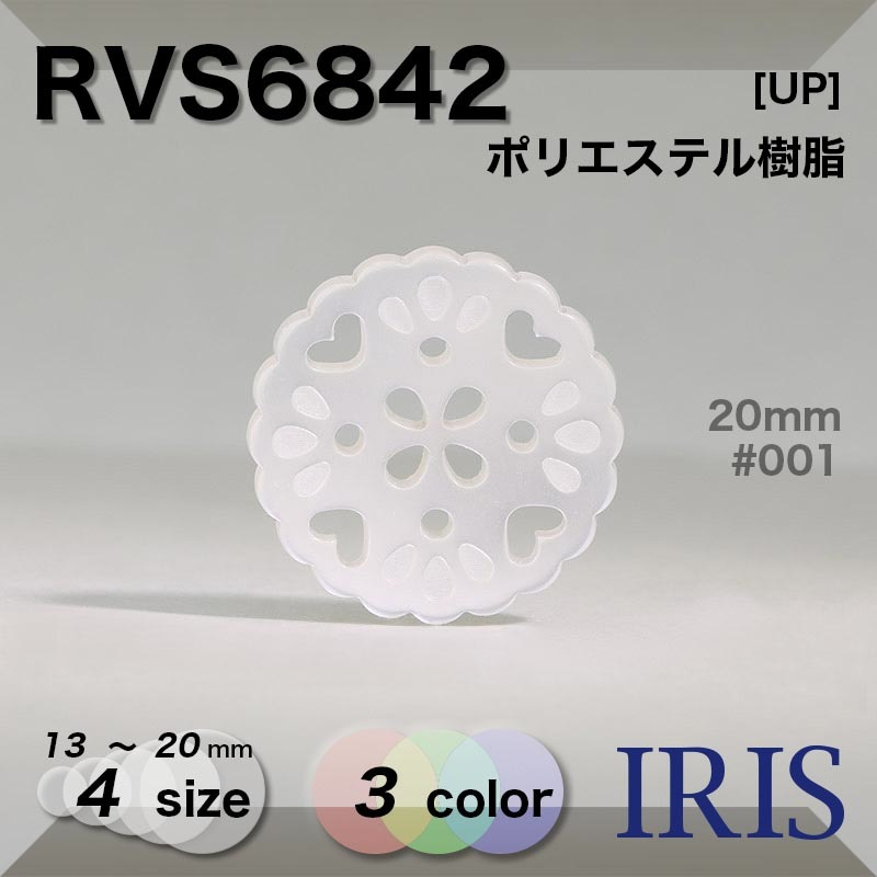 RVS6842 ポリエステル樹脂 表穴4つ穴ボタン  4サイズ3色展開