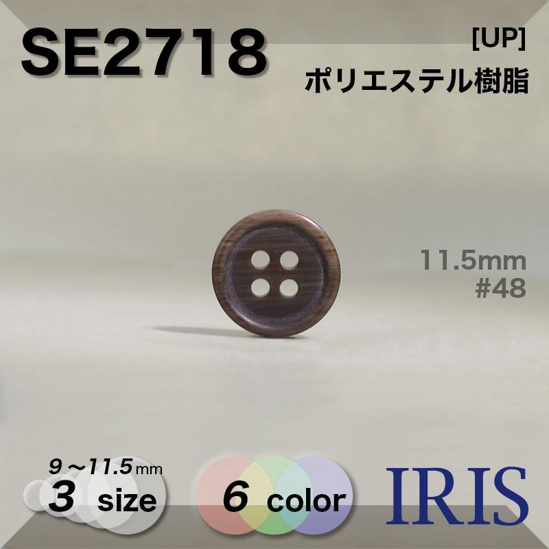 SE2718 ポリエステル樹脂 表穴4つ穴ボタン  3サイズ6色展開