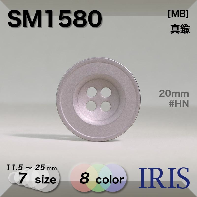 SM1580 真鍮 表穴4つ穴ボタン  7サイズ8色展開