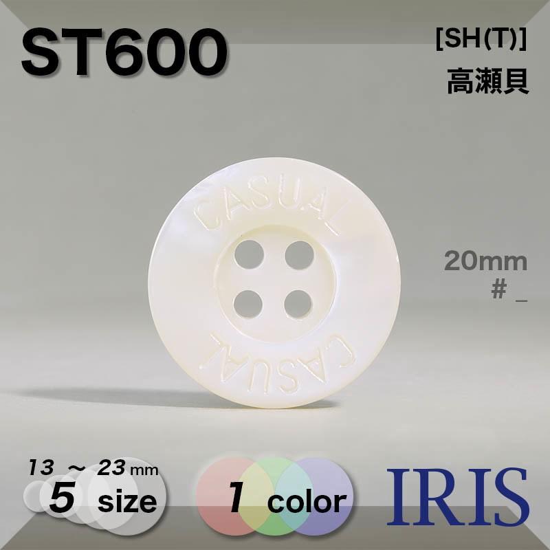 ST600 高瀬貝 表穴4つ穴ボタン  5サイズ1色展開