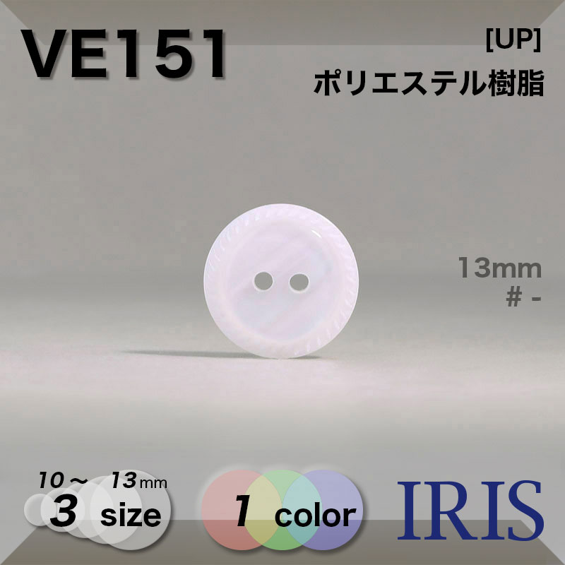VE151 ポリエステル樹脂 表穴2つ穴ボタン  3サイズ1色展開