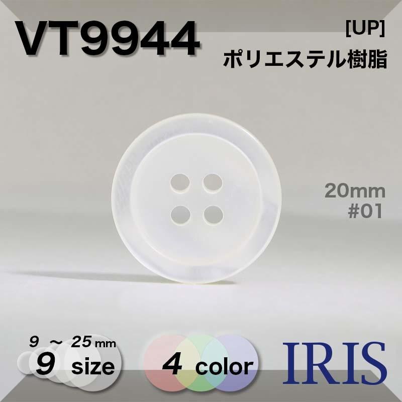 VT9944 ポリエステル樹脂 表穴4つ穴ボタン  9サイズ4色展開