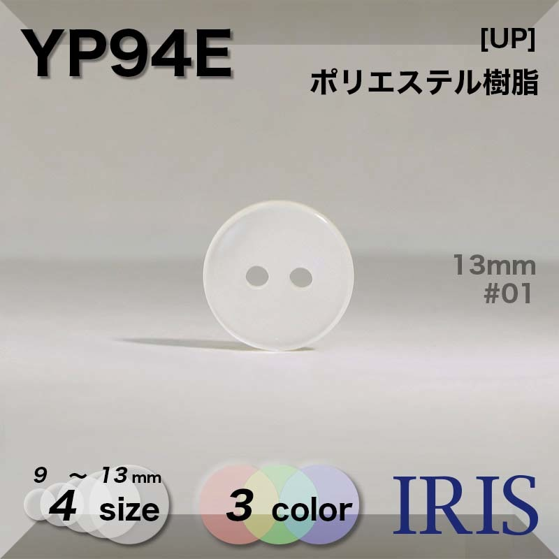 YP94E ポリエステル樹脂 表穴2つ穴ボタン  4サイズ3色展開