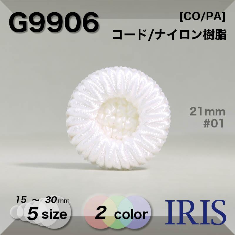 G9906 コード/ナイロン樹脂 角足ボタン  5サイズ2色展開