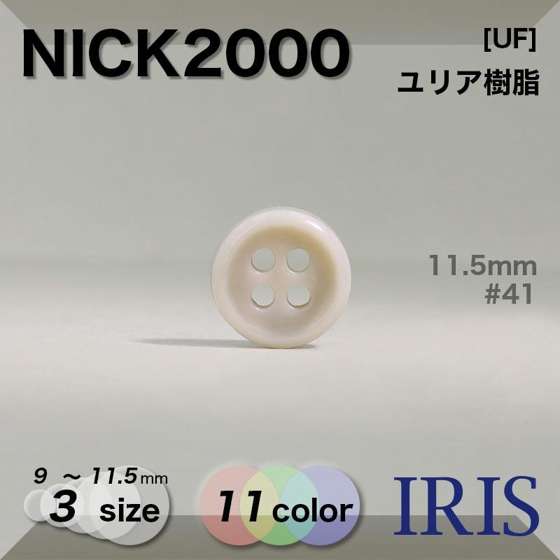 NICK2000 ユリア樹脂 その他ボタン  3サイズ11色展開