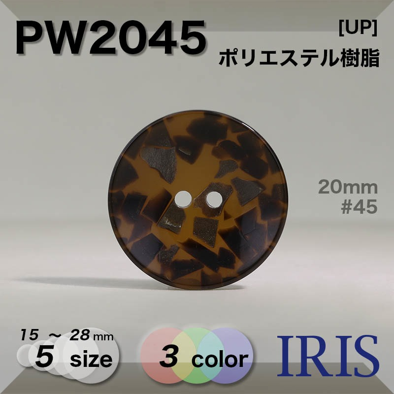 PW2045 ポリエステル樹脂 表穴2つ穴ボタン  5サイズ3色展開