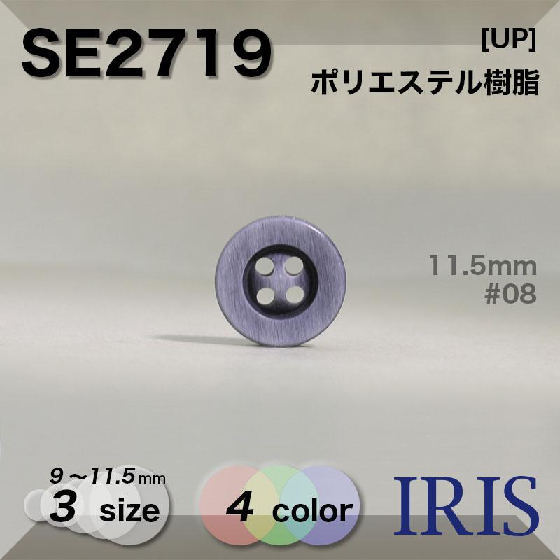 SE2719 ポリエステル樹脂 表穴4つ穴ボタン  3サイズ4色展開