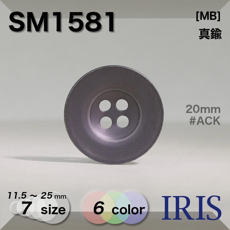 SM1581 真鍮 表穴4つ穴ボタン  7サイズ6色展開