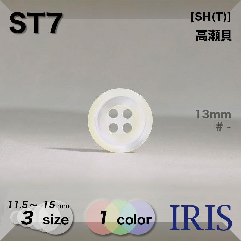 ST7 高瀬貝 表穴4つ穴ボタン  3サイズ1色展開
