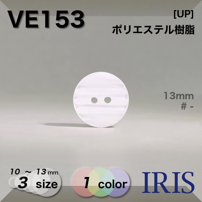 VE153 ポリエステル樹脂 表穴2つ穴ボタン  3サイズ1色展開