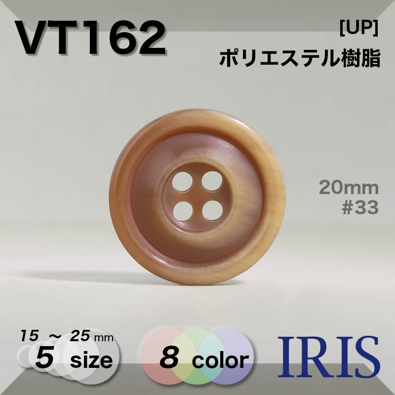 VT162 ポリエステル樹脂 表穴4つ穴ボタン  5サイズ8色展開