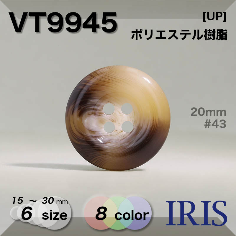 VT9945 ポリエステル樹脂 表穴4つ穴ボタン  6サイズ8色展開