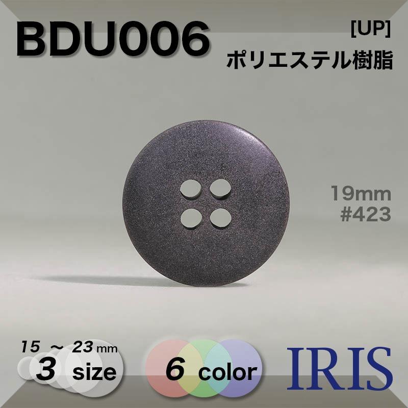 BDU006 ポリエステル樹脂 表穴4つ穴ボタン  3サイズ6色展開