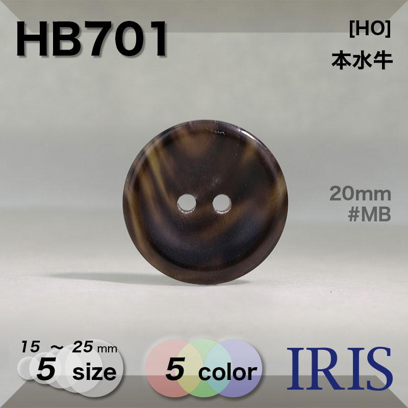 HB701 本水牛 表穴2つ穴ボタン  5サイズ5色展開