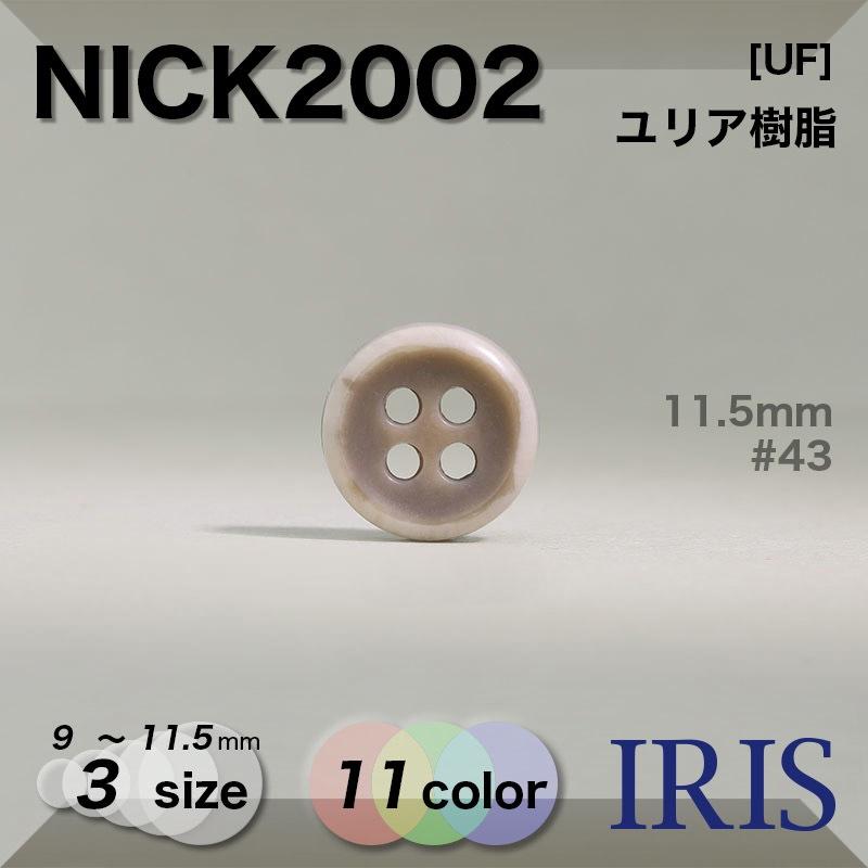 NICK2002 ユリア樹脂 表穴4つ穴ボタン  3サイズ11色展開