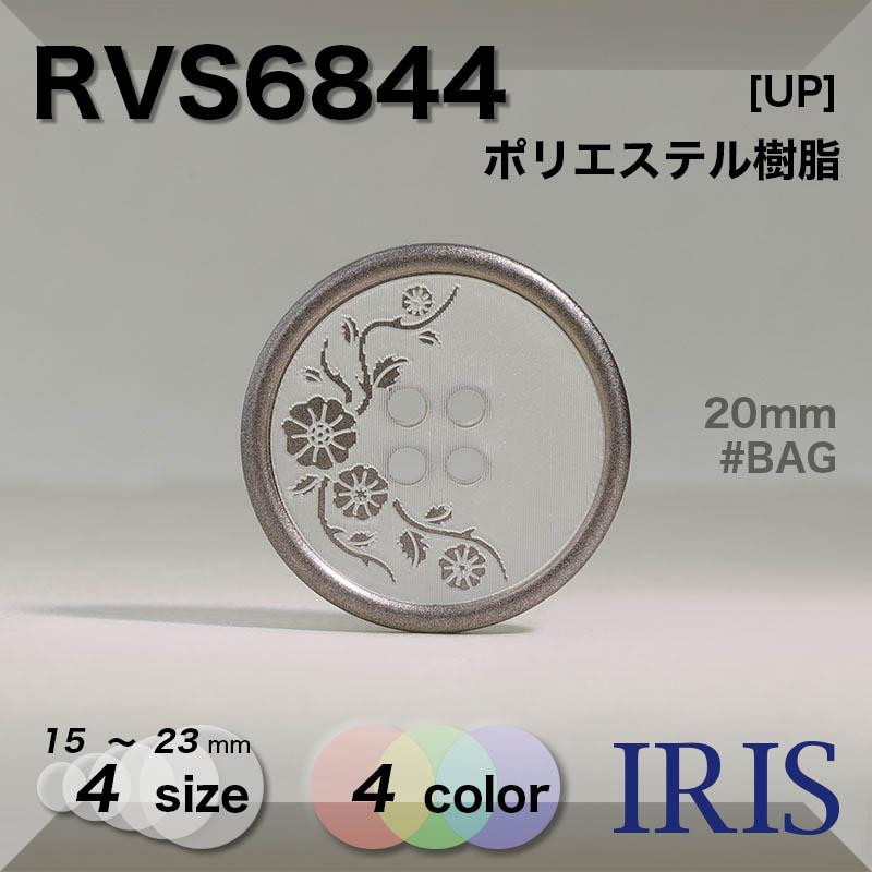 RVS6844 ポリエステル樹脂 表穴4つ穴ボタン  4サイズ4色展開