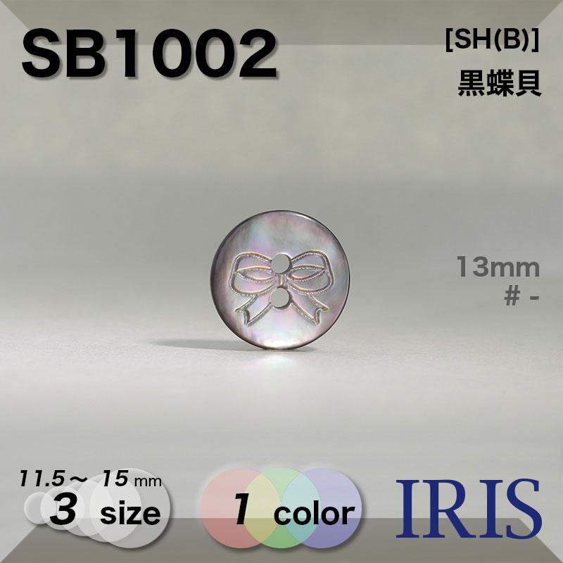 SB1002 黒蝶貝 表穴2つ穴ボタン  3サイズ1色展開