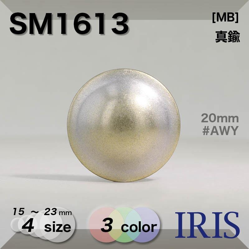 SM1613 真鍮 丸カン足ボタン  4サイズ3色展開