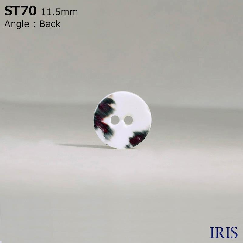 ST70 高瀬貝 表穴2つ穴ボタン  3サイズ1色展開