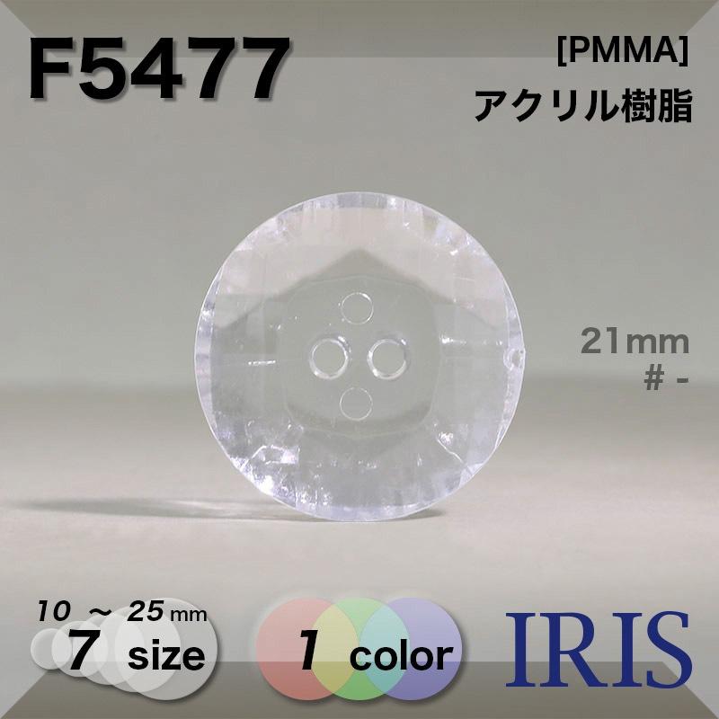 F5477 アクリル樹脂 表穴2つ穴ボタン  7サイズ1色展開