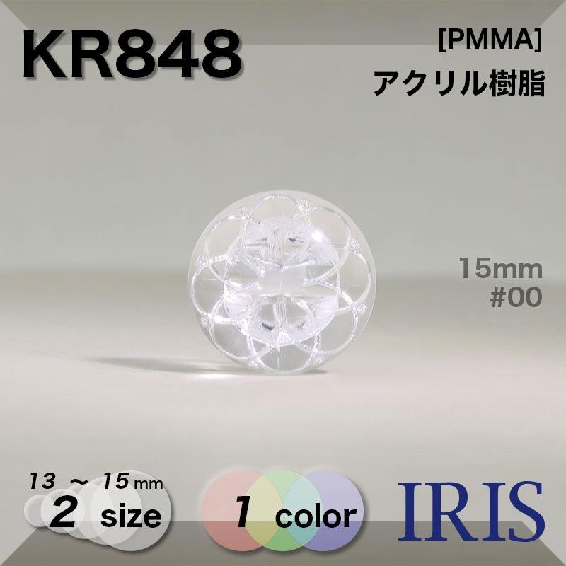 KR848 アクリル樹脂 トンネル足ボタン  2サイズ1色展開