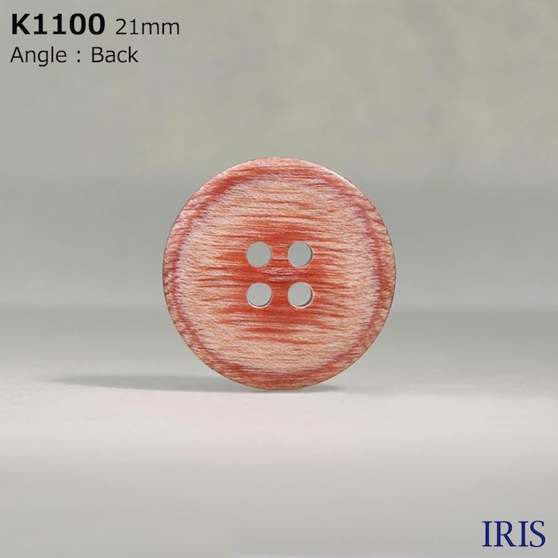 K1100 木、合板 表穴4つ穴ボタン  8サイズ1色展開