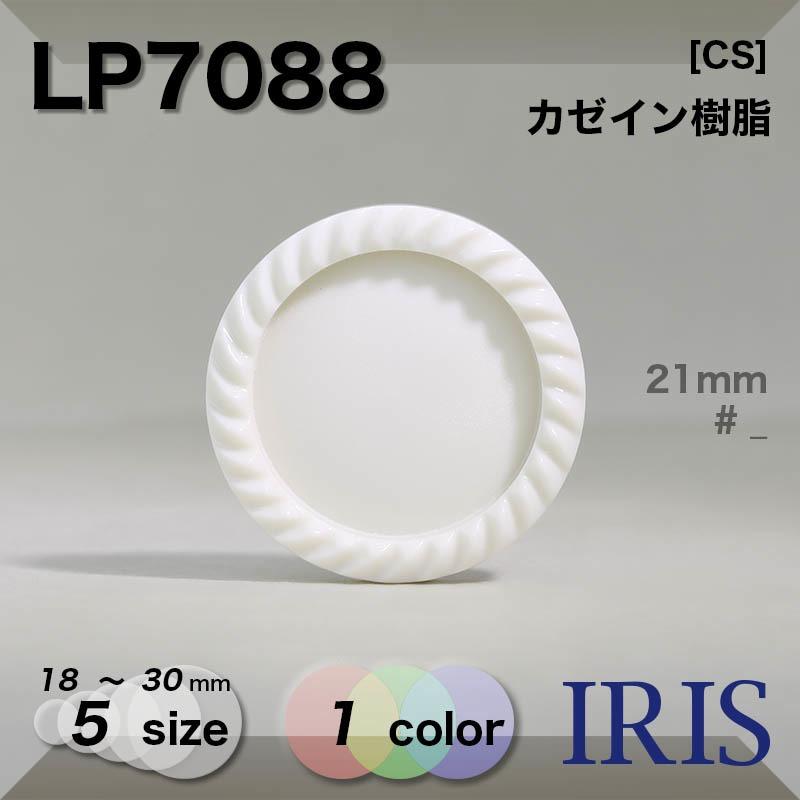 LP7088 カゼイン樹脂 トンネル足ボタン  5サイズ1色展開