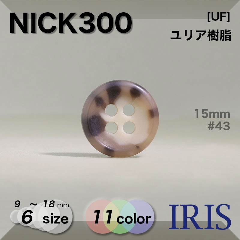 NICK300 ユリア樹脂 表穴4つ穴ボタン  6サイズ11色展開
